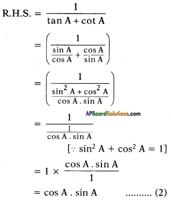 AP SSC 10th Class Maths Solutions Chapter 11 Trigonometry Optional Exercise 6