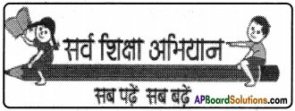 AP Board 8th Class Hindi Solutions Chapter 12 बढ़ते क़दम 3