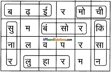 AP Board 8th Class Hindi Solutions Chapter 3 प्यारा गाँव 3