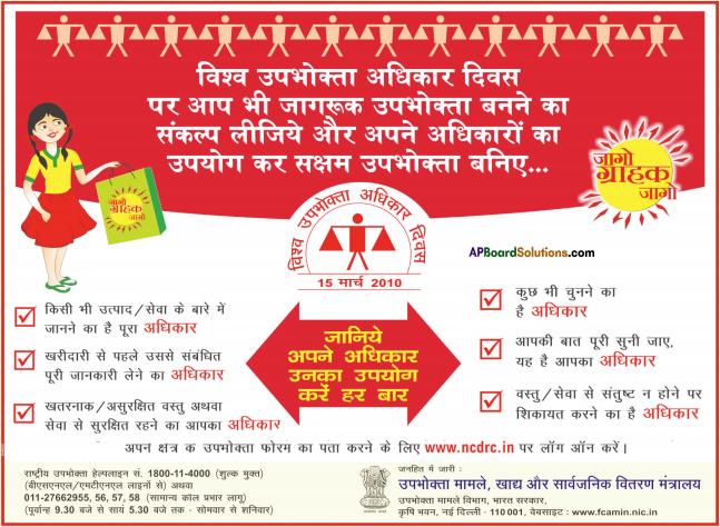 AP Board 9th Class Hindi Solutions Chapter 12 जागो ग्राहक जागो! 1