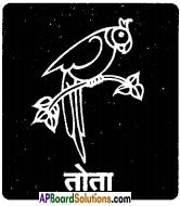 AP Board 9th Class Hindi Solutions Chapter 2 गानेवाली चिड़िया 3
