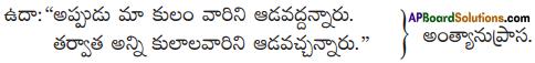 AP SSC 10th Class Telugu Solutions Chapter 7 మా ప్రయత్నం 1