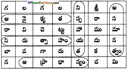 AP Board 8th Class Telugu Solutions Chapter 2 ఇల్లు – ఆనందాల హరివిల్లు 3