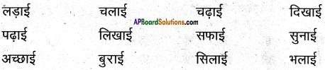 AP Board 6th Class Hindi Solutions सन्नद्धता कार्यक्रम Chapter 17 साबरमती का संत 5