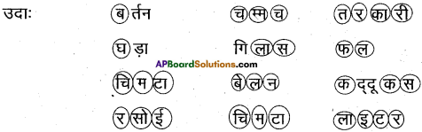 AP Board 6th Class Hindi Solutions सन्नद्धता कार्यक्रम Chapter 4 रसोई घर 3