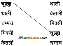 AP Board 6th Class Hindi Solutions सन्नद्धता कार्यक्रम Chapter 4 रसोई घर 5