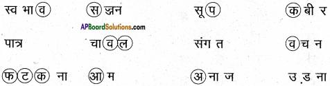 AP Board 6th Class Hindi Solutions सन्नद्धता कार्यक्रम Chapter 8 दोहे 7