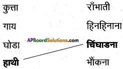 AP Board 6th Class Hindi Solutions Chapter 2 चल मेरे घोडे 5