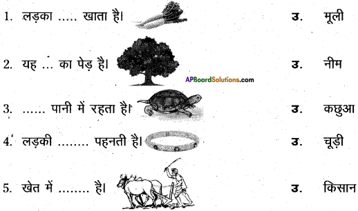 AP Board 6th Class Hindi Solutions Chapter 3 ऊँट चला 31