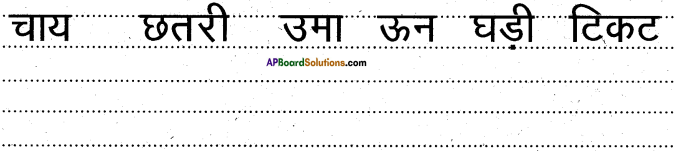 AP Board 6th Class Hindi Solutions Chapter 3 ऊँट चला 36