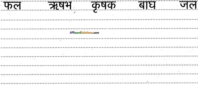 AP Board 6th Class Hindi Solutions Chapter 4 मेरा देश महान है 38