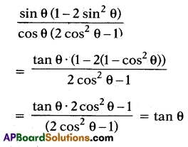 AP 10th Class Maths Bits Chapter 11 Trigonometry with Answers 21