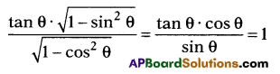 AP 10th Class Maths Bits Chapter 11 Trigonometry with Answers 23