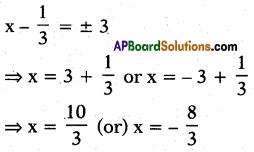 AP 10th Class Maths Bits Chapter 5 Quadratic Equations Bits 16