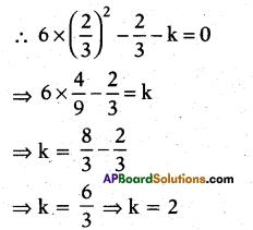 AP 10th Class Maths Bits Chapter 5 Quadratic Equations Bits 17