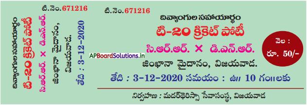 AP Board 6th Class Telugu Solutions Chapter 2 తృప్తి 2