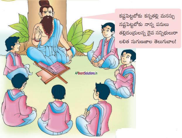AP Board 6th Class Telugu Solutions Chapter 6 సుభాషితాలు 1