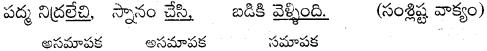 AP Board 6th Class Telugu Solutions Chapter 7 మమకారం 2