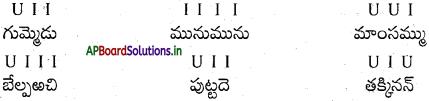 AP Board 7th Class Telugu Solutions Chapter 16 బాల్య క్రీడలు 6