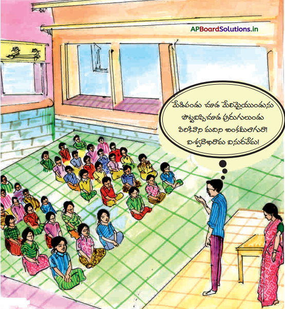 AP Board 7th Class Telugu Solutions Chapter 4 మేలిమిAP Board 7th Class Telugu Solutions Chapter 4 మేలిమి ముత్యాలు 5 ముత్యాలు 5