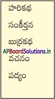 AP Board 7th Class Telugu Solutions Chapter 5 తెలుగు వెలుగు 3