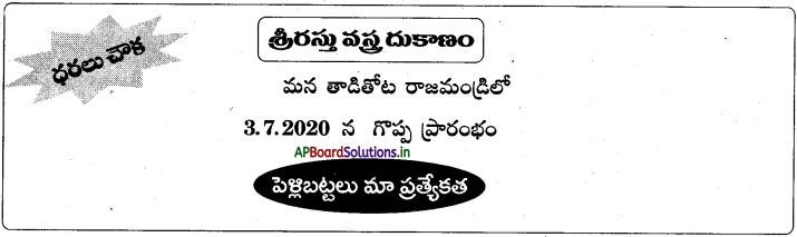 AP 6th Class Telugu Important Questions Chapter 7 మమకారం 1