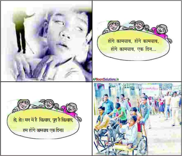 AP Board 7th Class Hindi Solutions Chapter 12 आत्मविश्वास 1