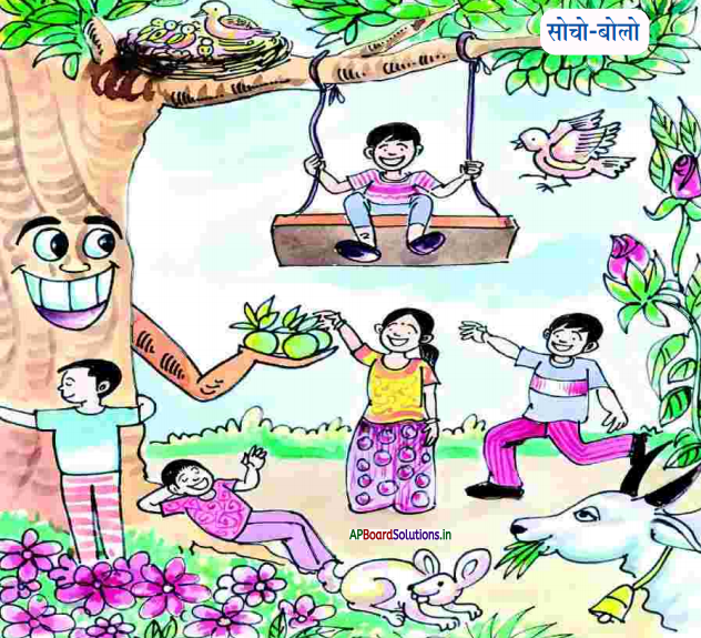 AP Board 7th Class Hindi Solutions Chapter 2 सच्चा दोस्त 1