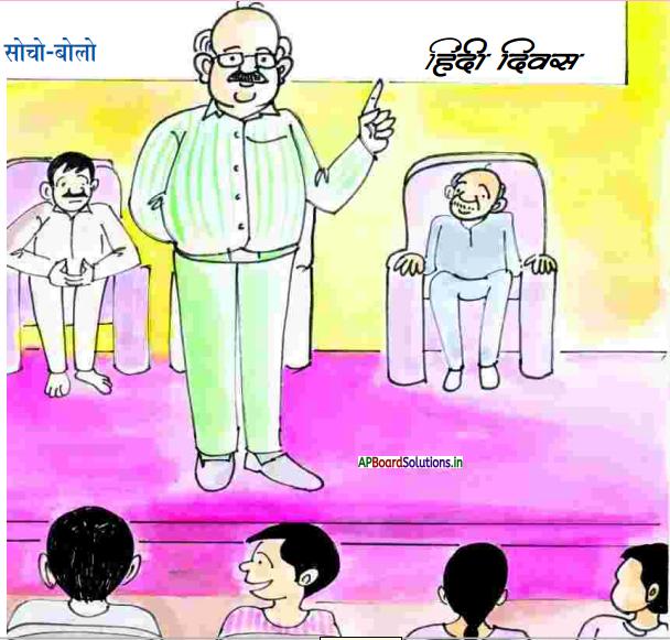 AP Board 7th Class Hindi Solutions Chapter 3 हिंदी दिवस 1