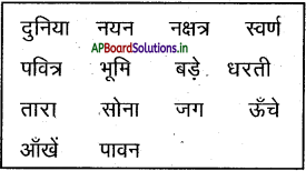 AP Board 7th Class Hindi Solutions Chapter 4 अपना प्यारा भारत देश 3