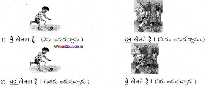AP Board 7th Class Hindi Solutions Chapter 8 हमारे त्यौहार 3